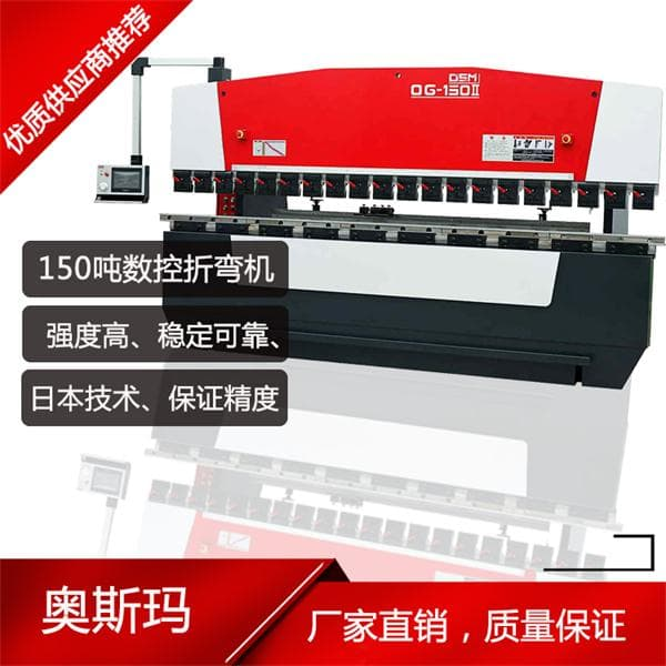 数控折弯机150吨 4米